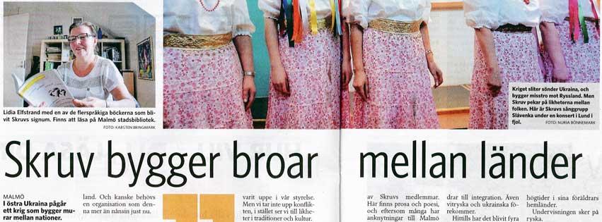 Skruv i Skånska Dagbladet 4 augusti 2014