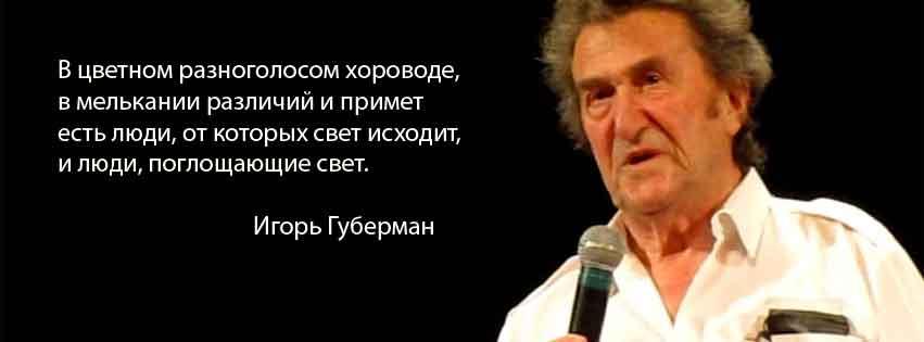 Föreställning med poeten och satirikern Igor Guberman