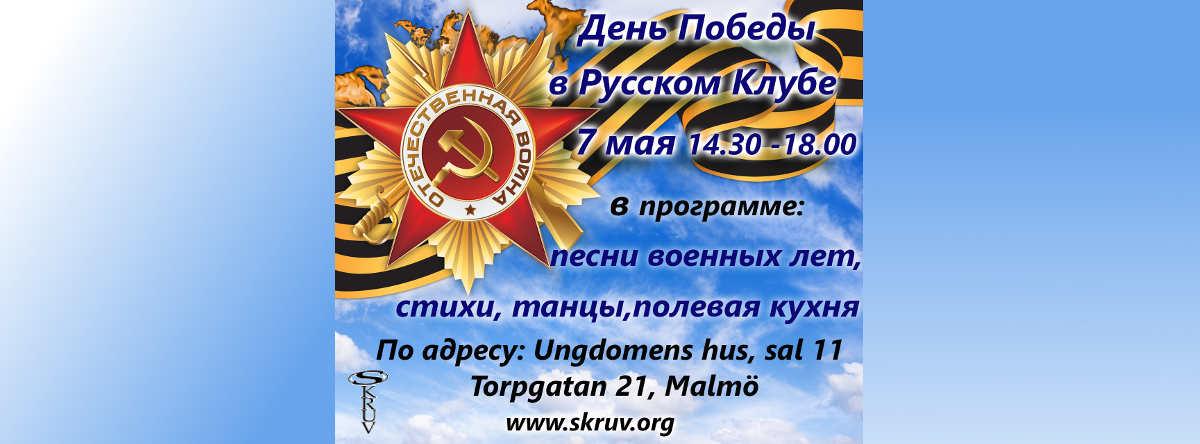 Ryska klubben, tema krigsslutet