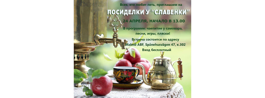 Посиделки у «Славенки» 24 апреля 2016