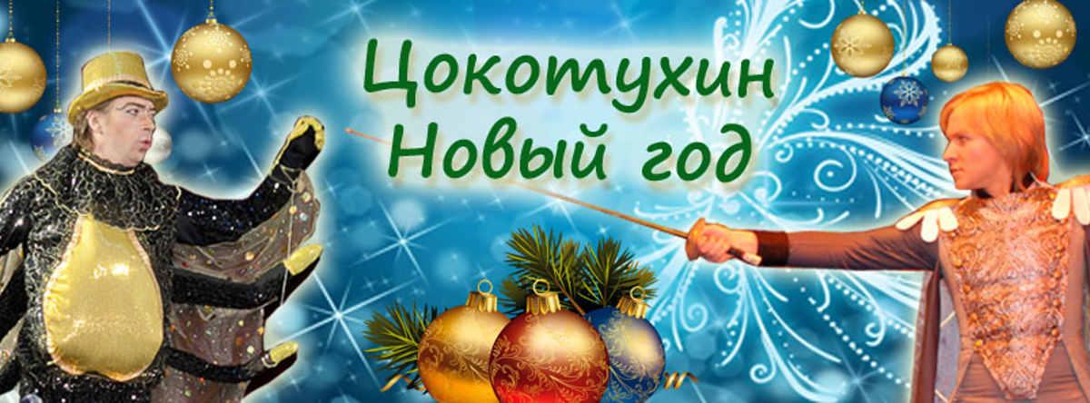 Nyårsshowen Tsokotuchas nyår