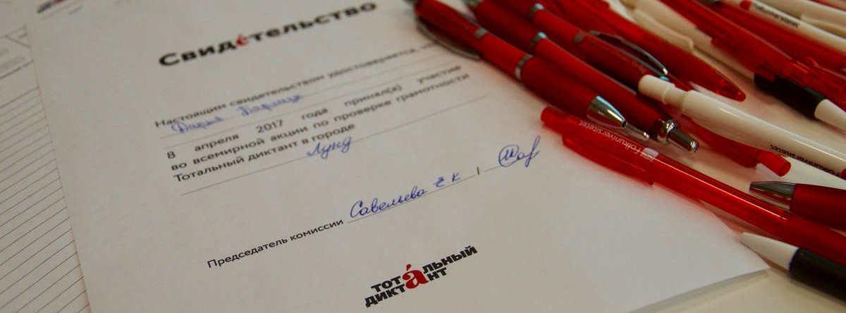 Rapport från diktamen på ryska i Lund 8 april 2017