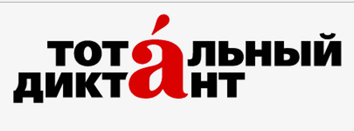 Genomgång av diktamen Totalnyj diktant