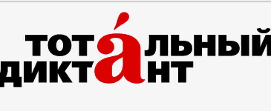 Образовательная акция «Тотальный диктант» в Лунде 14 апреля 2018