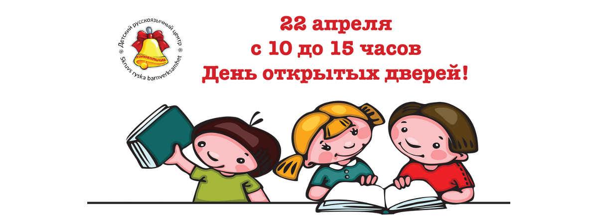 День открытых дверей в детском центре «Колокольчик»